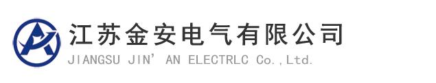 江苏金安电气有限公司